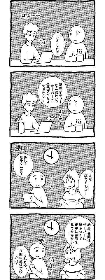 コロナ下の大学生活.png