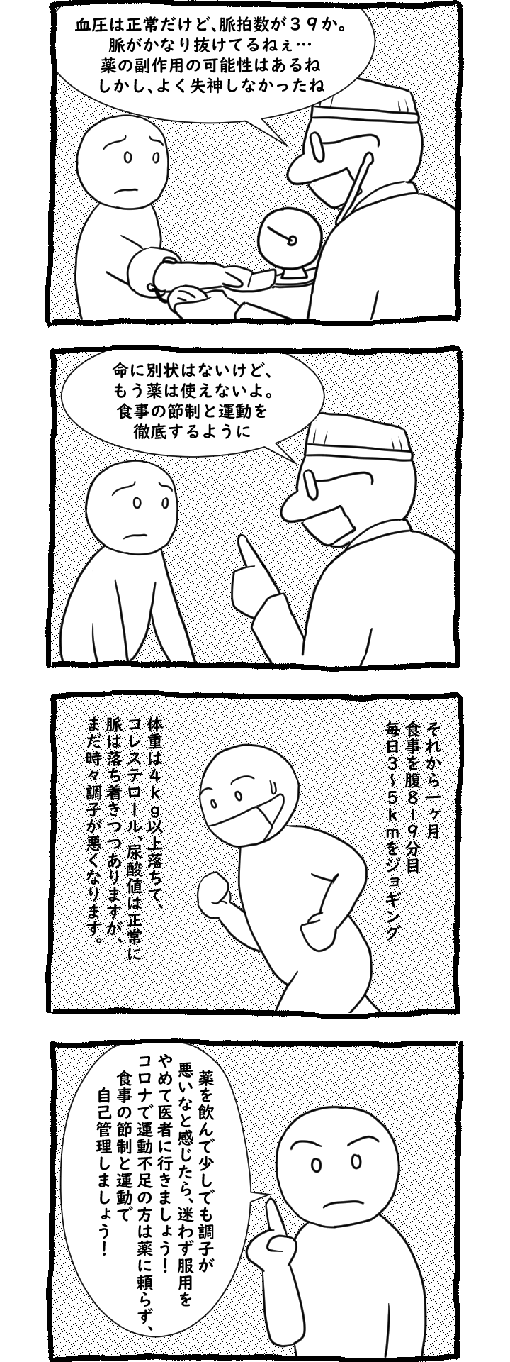 不整脈3.png