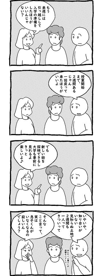 引っ越し.png