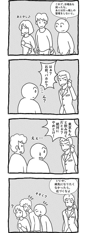 引っ越し2.png