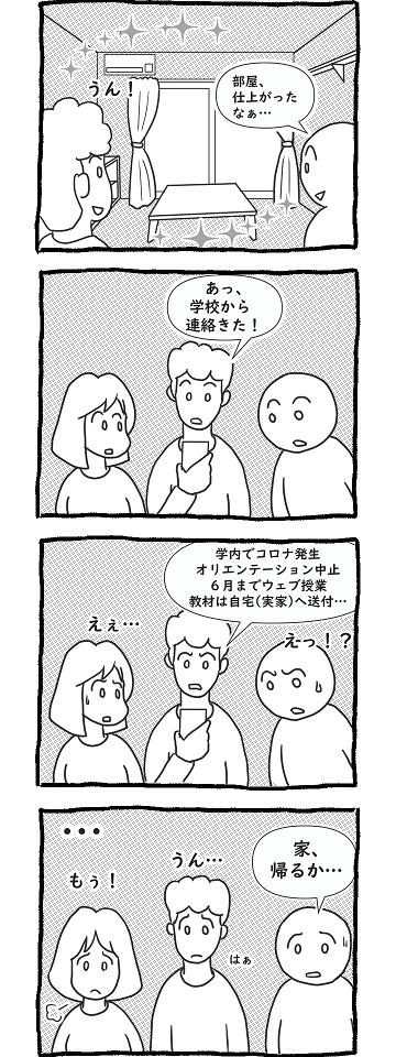 引っ越し3.png