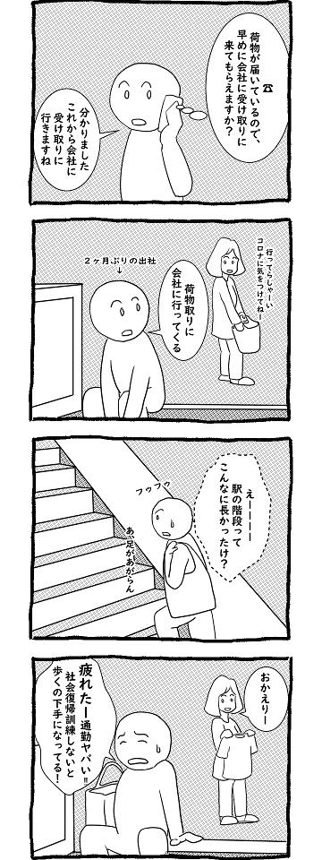 社会復帰1.png
