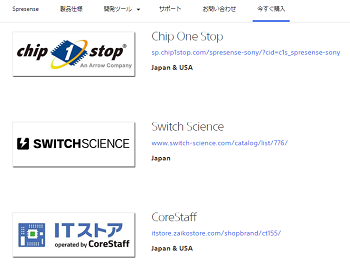 Spresense-buynow.png