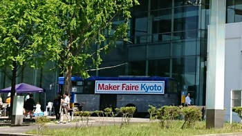 0_maker faire kyoto.JPG