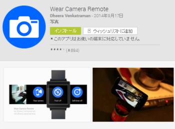 2_WearCameraRemote.png