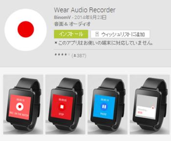 5_WearAudioRecoder.png