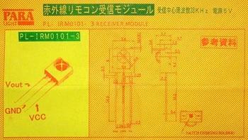 IR receiver.JPG