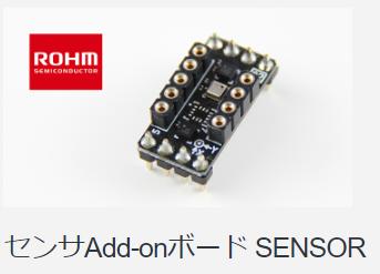 Spresense_AddOn_Sensor.png