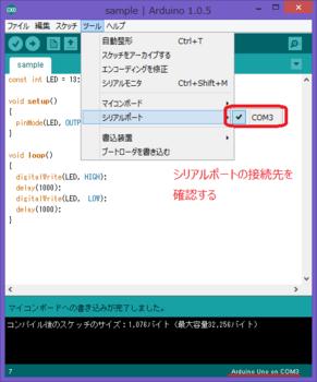 c_arduino_sample_port.png
